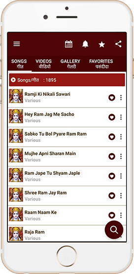 Rama Bhajan and Devotional Songs App
